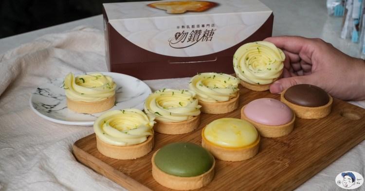 台南國華街、正興街必吃必買的「吻鑽糖半熟乳酪塔專門店」,台南中西區美食