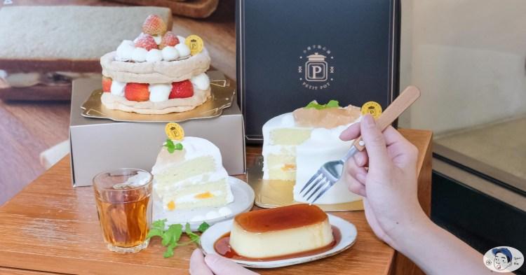 節慶、慶生最佳首選蛋糕店「小罐子點心舖 petit pot」,台北大安區美食
