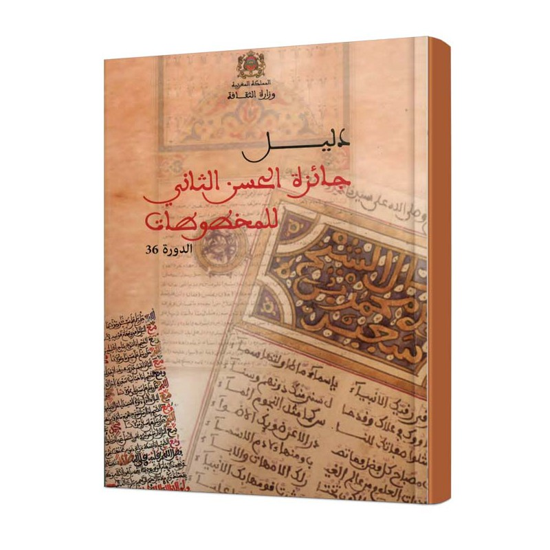 Handbook of the H-II Prize issued by the Moroccan Ministry of Culture Credit: Editions alHalabi