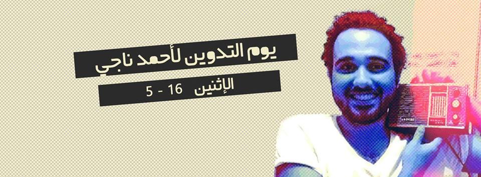 Blogging day per Ahmed Naji