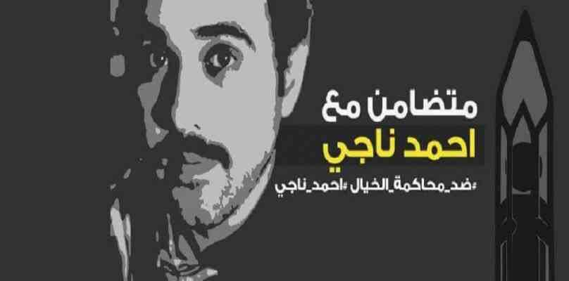 Torna in libertà lo scrittore egiziano Ahmed Naji