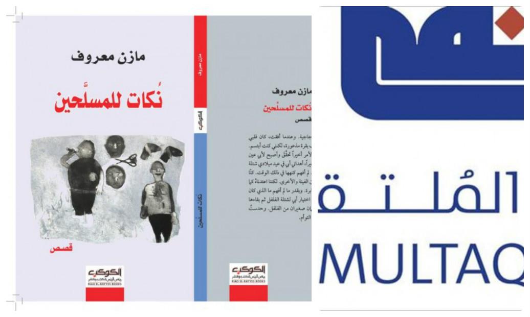 Lo scrittore palestinese Mazen Maarouf vince il premio Multaqa del Kuwait per il racconto breve
