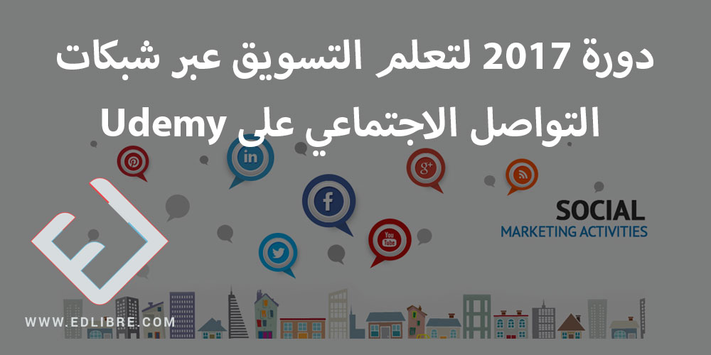 دورة 2017 لتعلم التسويق عبر شبكات التواصل الاجتماعي على Udemy