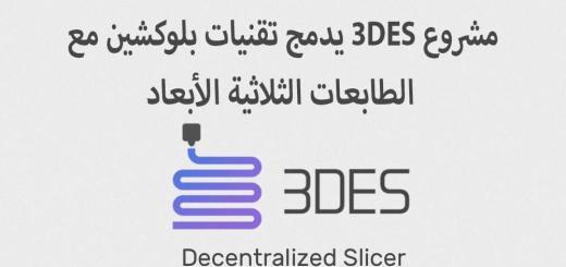مشروع 3DES يدمج تقنيات بلوكشين مع الطابعات الثلاثية الأبعاد