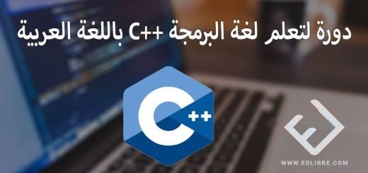 دورة لتعلم لغة البرمجة ++C باللغة العربية
