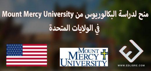 منح لدراسة البكالوريوس من Mount Mercy University في الولايات المتحدة