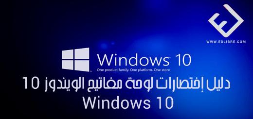 دليل إختصارات لوحة مفاتيح الويندوز 10 Windows