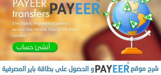 شرح موقع Payeer و الحصول على بطاقة باير المصرفية