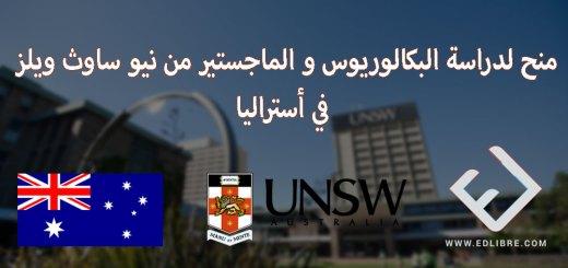 منح لدراسة البكالوريوس و الماجستير من نيو ساوث ويلز في أستراليا