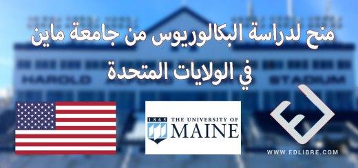 منح لدراسة البكالوريوس من جامعة ماين في الولايات المتحدة