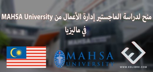 منح لدراسة الماجستير إدارة الأعمال من MAHSA University في ماليزيا