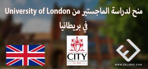 منح لدراسة الماجستير من University of London في بريطانيا