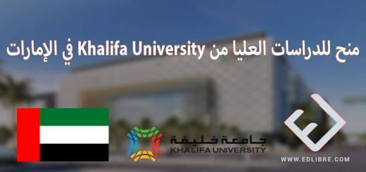 منح للدراسات العليا من Khalifa University في الإمارات