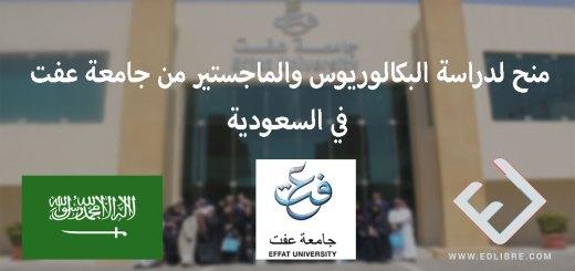 منح لدراسة البكالوريوس والماجستير من جامعة عفت في السعودية