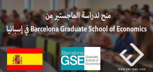 منح لدراسة الماجستير من Barcelona Graduate School of Economics في إسبانيا