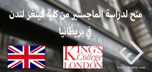 منح لدراسة الماجستير من كلية كينغز لندن في بريطانيا