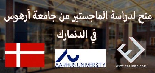 منح لدراسة الماجستير من جامعة آرهوس في الدنمارك