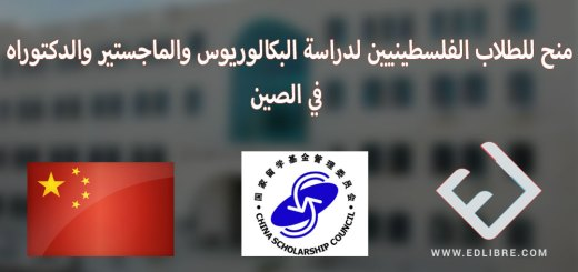 منح للطلاب الفلسطينيين لدراسة البكالوريوس والماجستير والدكتوراه في الصين