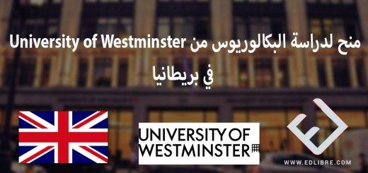 منح لدراسة البكالوريوس من University of Westminster في بريطانيا