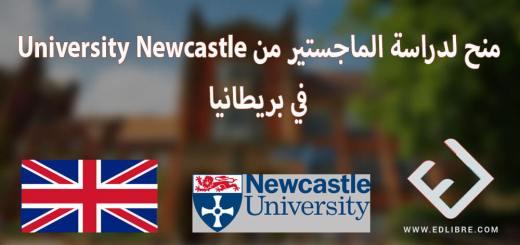 منح لدراسة الماجستير من Newcastle University في بريطانيا