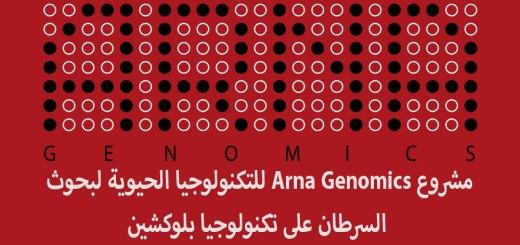 مشروع Arna Genomics للتكنولوجيا الحيوية
