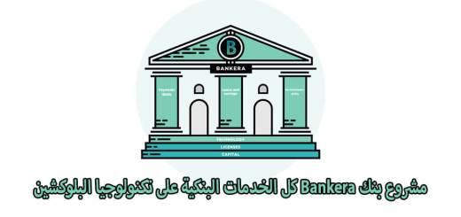 مشروع بنك Bankera كل الخدمات البنكية على تكنولوجيا البلوكشين