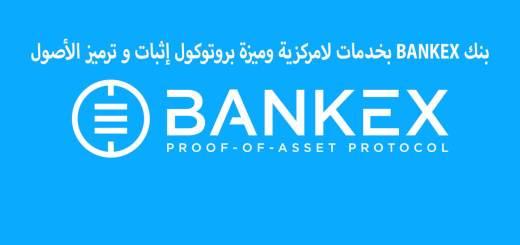 بنك BANKEX بخدمات لامركزية وميزة بروتوكول إثبات و ترميز الأصول