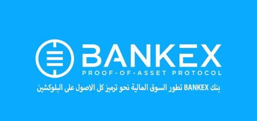بنكBANKEX تطور السوق المالية نحو ترميز كل الاصول على البلوكشين