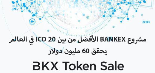 مشروع BANKEX الأفضل من بين 20 ICO في العالم