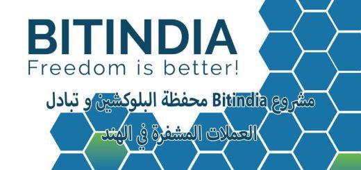 مشروع Bitindia محفظة البلوكشين و تبادل العملات المشفرة في الهند
