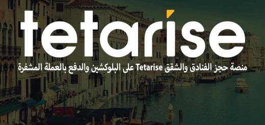 منصة حجز الفنادق والشقق Tetarise على البلوكشين والدفع بالعملة المشفرة