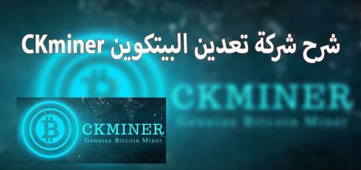 شرح شركة تعدين البيتكوين Ckminer