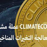 مشروع CLIMATECOIN عملة مشفرة لغرض معالجة التغيرات المناخية