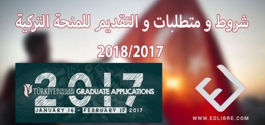 شروط و متطلبات و التقديم للمنحة التركية 2017/2018
