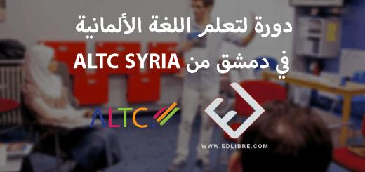 دورة لتعلم اللغة الألمانية في دمشق من ALTC SYRIA