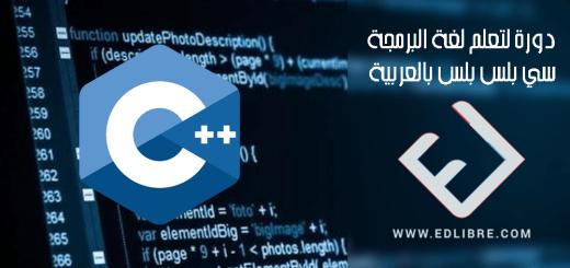 دورة لتعلم لغة البرمجة سي بلس بلس بالعربية