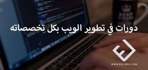 دورات في تطوير الويب بكل تخصصاته