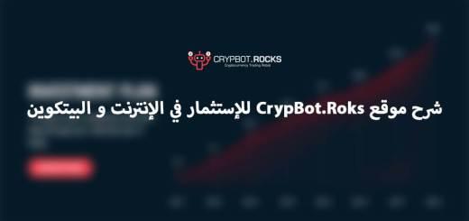 شرح موقع CrypBot.Roks للإستثمار في الإنترنت و البيتكوين