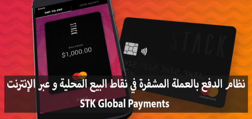 نظام الدفع بالعملة المشفرة في نقاط البيع المحلية و عبر الإنترنت - STK Global Payments