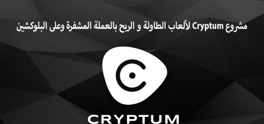 مشروع Cryptum لألعاب الطاولة و الربح بالعملة المشفرة وعلى البلوكشين
