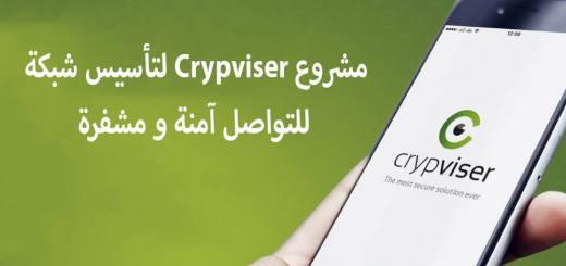مشروع Crypviser لتأسيس شبكة للتواصل آمنة و مشفرة