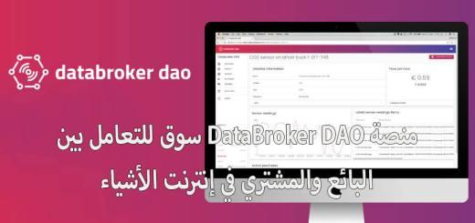 منصة DataBroker DAO سوق للتعامل بین البائع والمشتري في إنترنت الأشیاء
