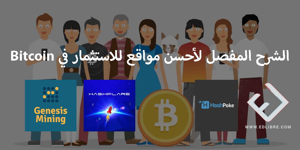 الشرح المفصل لأحسن مواقع للاستثمار في Bitcoin