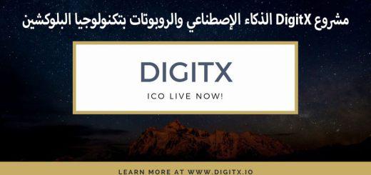 مشروع DigitX الذكاء الإصطناعي والروبوتات بتكنولوجيا البلوكشين