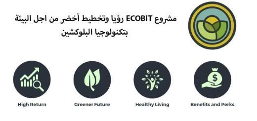 مشروع ECOBIT رؤيا وتخطيط أخضر من اجل البيئة بتكنولوجيا البلوكشين