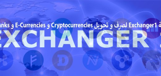 منصة Exchanger1 لصرف و تحويل Cryptocurrencies و E-Currencies و E-Banks