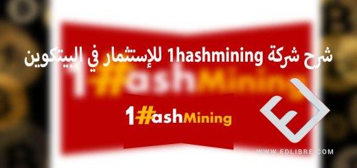شرح شركة 1hashmining للإستثمار في البيتكوين