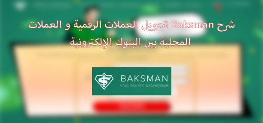 شرح Baksman تحويل العملات الرقمية و العملات المحلية بين البنوك الإلكترونية