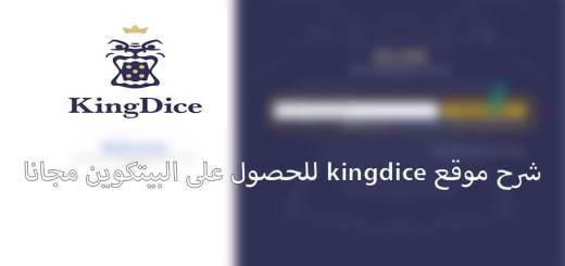 شرح موقع kingdice للحصول على البيتكوين مجانا