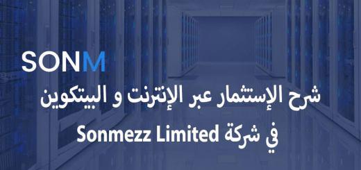 شرح الإستثمار عبر الإنترنت و البيتكوين في شركة Sonmezz Limited